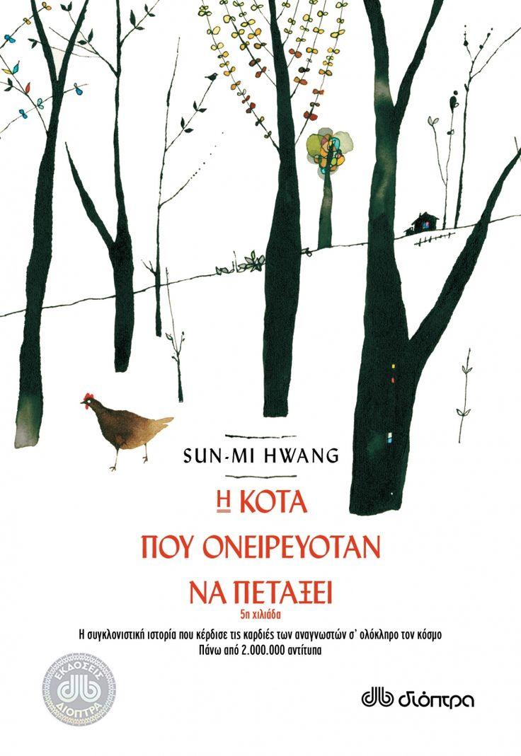 Βιβλίο, Η κότα που ονειρευόταν να πετάξει, Sun-Mi Hwang - Dioptra.gr
