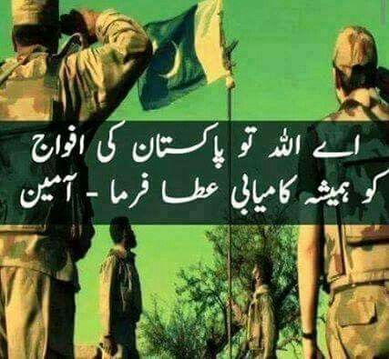 Ooh God Almighty always grant our Pak army with success Ameen. PaKisTaN's PrOuD ArMeD FoRcEs  !!