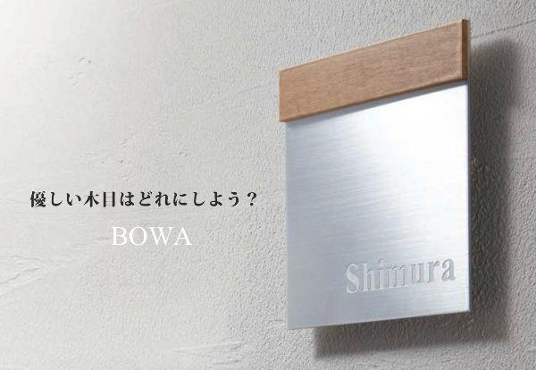 木目調 レザー調 美しいシンプル表札 「ワンロック BOWA(ボワ)」 【送料無料】 郵便ポスト・デザイン表札通販|ジューシーガーデン【公式】