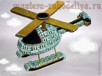 Мастер-класс по свит-дизайну: Вертолет