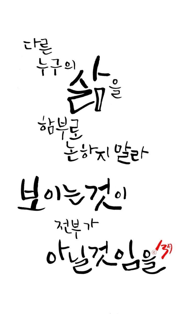 Calligraphy by 13month #캘리그라피 #마릴린먼로 #2014