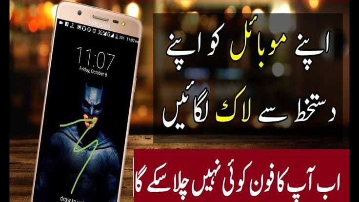 How To Install Signature Lock Screen App In Urdu/Hindi Video