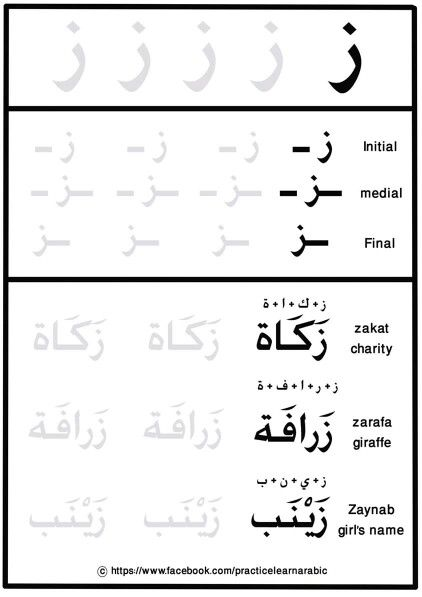 Let's learn more Words book # حرف الزا #practicelearnarabic . For more exercices please join (Practice and learn Arabic) facebook group http://m2.facebook.com/practicelearnarabic?ref=stream