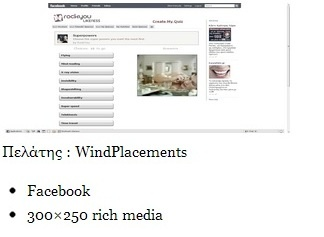 facebook - wind rich media - placements  www.socialfire.gr   Social media marketing services