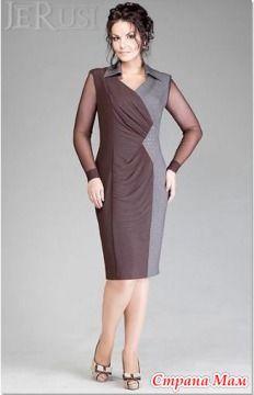 Стильная одежда для полных женщин подразумевает использование невинных уловок и «стройнящих» иллюзий, которые добавляют плавным линиям долю изящества Иллюзия первая