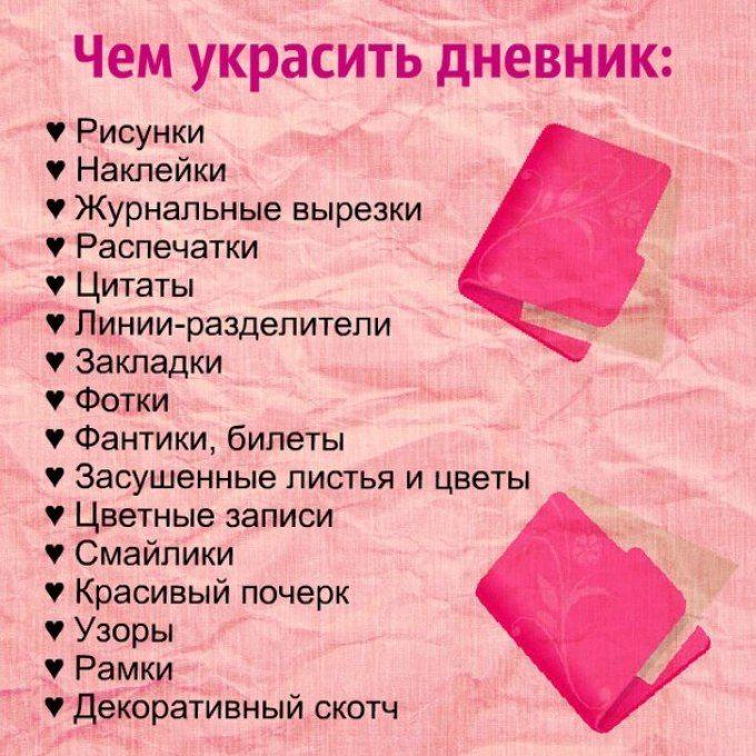 Новые и лучшие идеи для личного дневника для девочек своими руками. Лучшие идеи для оформления первой страницы личного дневника, рисунки и картинки для срисовки, стихи, темы, любовь