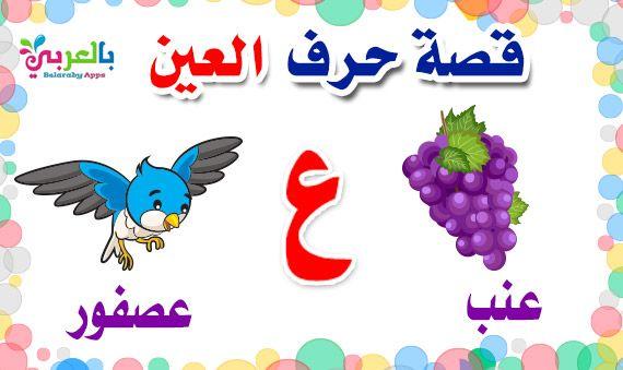 قصص الحروف مصورة قصة عن حرف العين للاطفال Alphabet For Kids Arabic Kids Arabic Alphabet For Kids