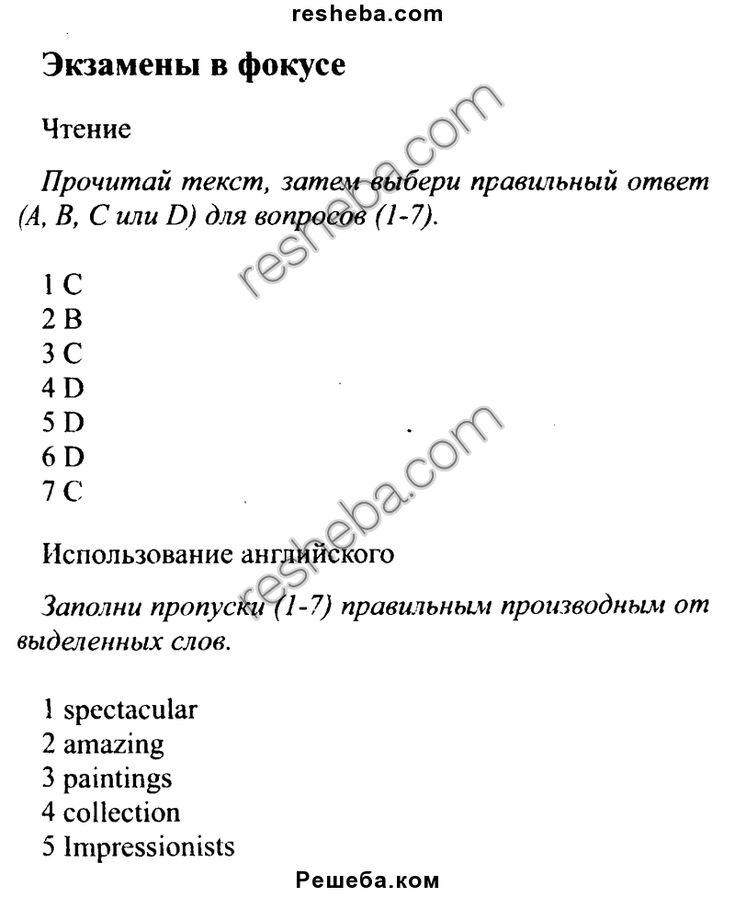 Решебник по русской литературе 6 класс т.ф мушинская