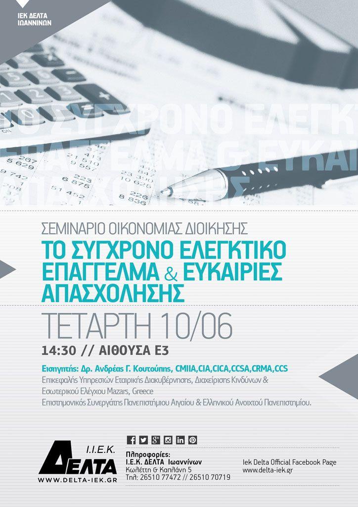 Σεμινάριο του Τομέα Οικονομίας & Διοίκησης με θέμα Το Σύγχρονο Ελεγκτικό Επάγγελμα και Ευκαιρίες Απασχόλησης