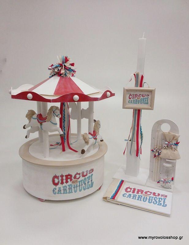 Circus Carousel - Set Βάπτισης Αγοριού θέμα Καρουσέλ SET-A307