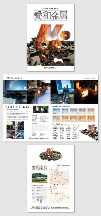 愛和金属有限会社 様のパンフレットを制作しました。  写真撮影とDTPデザインを当社にて行いました。その後、両面カラー印刷、二つ折り加工をし、A4版4ページにて制作させていただきました。 また表紙は、クライアント様のロゴを3DCGにて制作。金属のメタル感と町工場の情熱を表現しました。