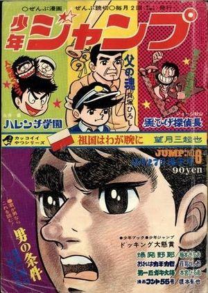 昔の漫画雑誌の表紙【ジャンプマガジンサンデーチャンピオン】画像まとめ