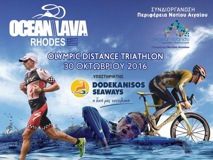 Η Dodekanisos Seaways υποστηρικτής του Rhodes Olympic Distance Triathlon. Dodekanisos Seaways is a proud supporter of the Rhodes Olympic Distance Triathlon.