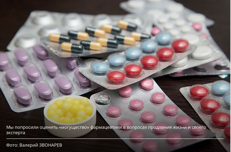 Самое удивительное, что стоят они «три копейки», сообщает kp.ru. Мы попросили оценить «могущество» фармацевтики в вопросах продления жизни и своего экспертаФото: Валерий ЗВОНАРЕВ В одной из последних своих передач «Жить здорово» теледоктор ЕленаМалышеваговорила о секретах долголетия. Эксперты от медицины, помогающие ей вести передачу, перечислили три лекарственных препарата, которые «точно и доказанно» помогут прожить до 120 […]