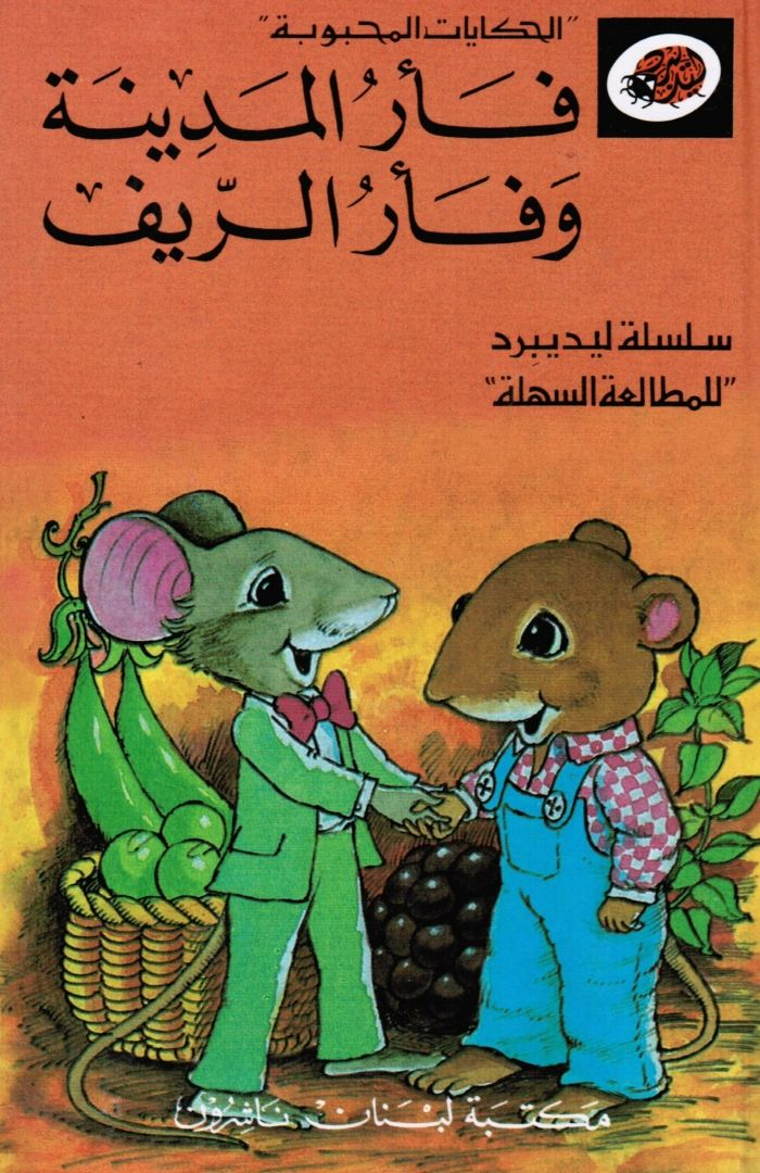 قصة فأر المدينة و فأر الريف الحكايات المحبوبة سلسلة ليديبرد Kids Story Books Arabic Books Childrens Stories