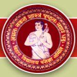 Bihar Secondary Scrutiny Exam 2015