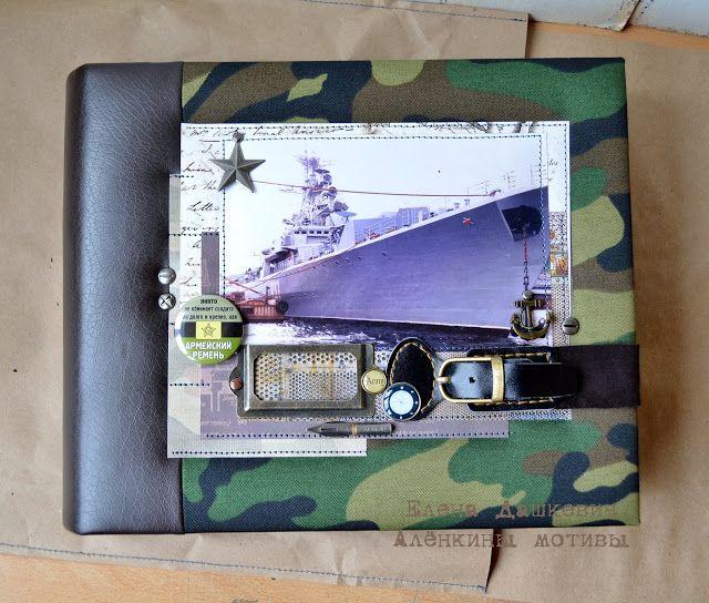 Скрапоголики: Армейский альбом