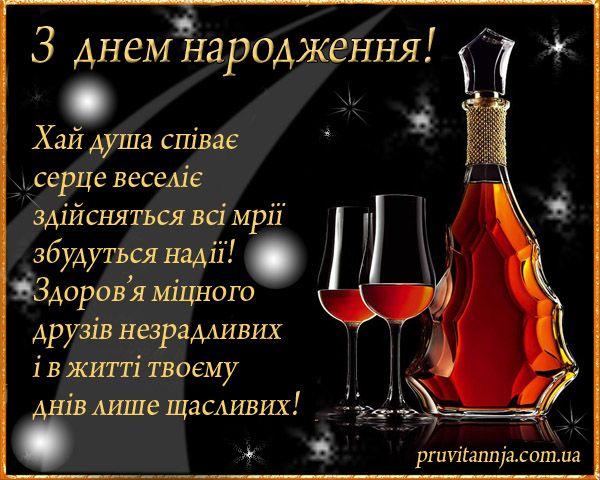 Украинская открытка с днем рождения мужчине