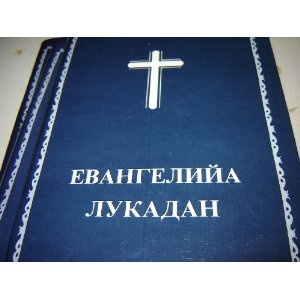 The Gospel of Luke in Gagauz Language / Evangleija Lukadan / The Gagauz language (Gagauz dili) is a Turkic language, spoken by the Gagauz people, and the official language of Gagauzia, Republic of Moldova. It is spoken by approximately 150,000 people    $19.99