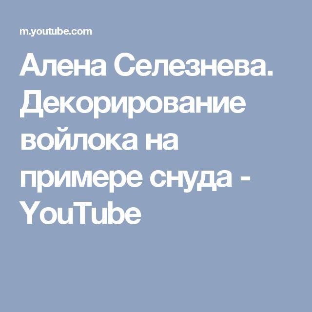 Алена Селезнева. Декорирование войлока на примере снуда - YouTube