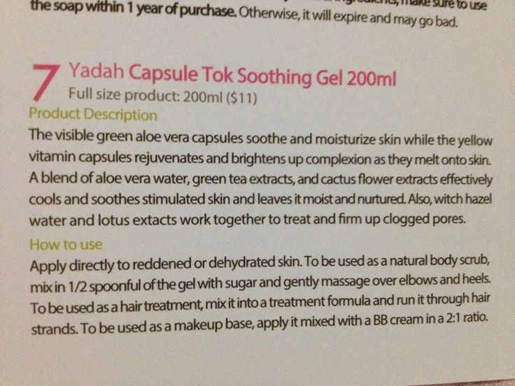 Yadah soothing gel description
