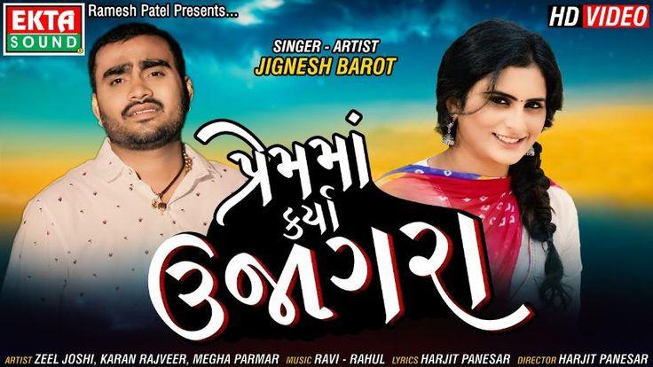 Dj Song Download Mp3 Gujarati Download ( MB) - Esgrima Lusitana