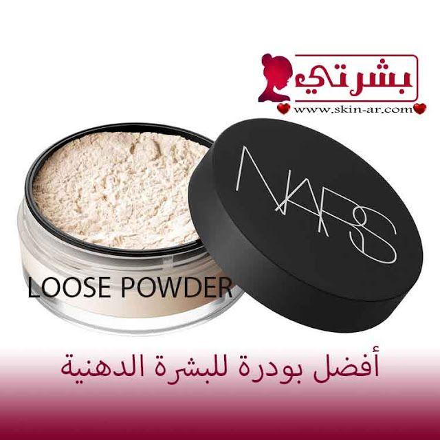 مجلة بشرتي أفضل بودرة للبشرة الدهنية السمراء Loose Powder Oily Skin Oily