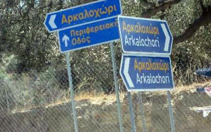 Ελληνικές ταμπέλες και πινακίδες   Χιουμοριστικά και άλλα