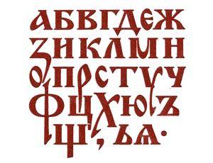 Шрифты для художников-оформителей