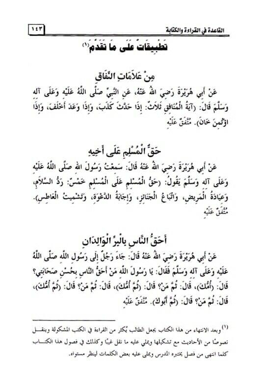 Pin By سنا الحمداني On قراءات Math Math Equations