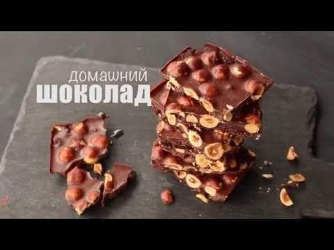 Как сделать домашний шоколад ❤ Веганский рецепт - YouTube