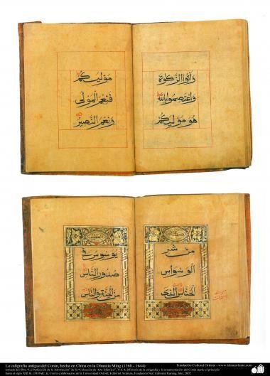 Caligrafía antigua del Corán hecha en China en la Dinastía Ming (1368 - 1644)