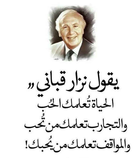 الحياة تعلمك الحب حكم أقوال رمزيات خلفيات نزار قباني Quotes For Book Lovers Wisdom Quotes Life Talking Quotes
