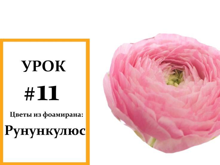 Рунункулюс мастер класс, Фоамиран цветы, Мастер класс из фоамирана Foam ...