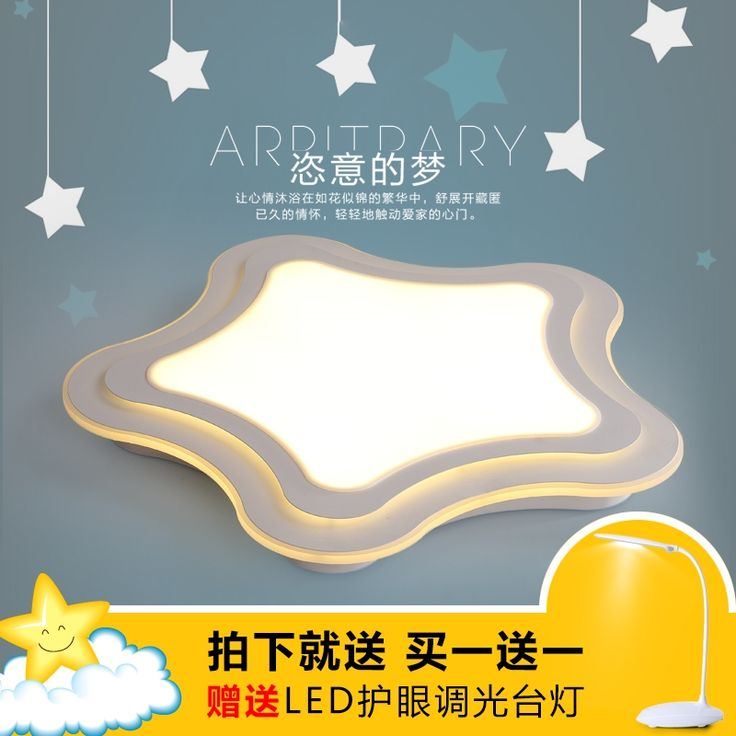 76.28$  Watch now  - Warm children bedroom lamp LED lamps romantic stars eye small boys and girls room lamps star