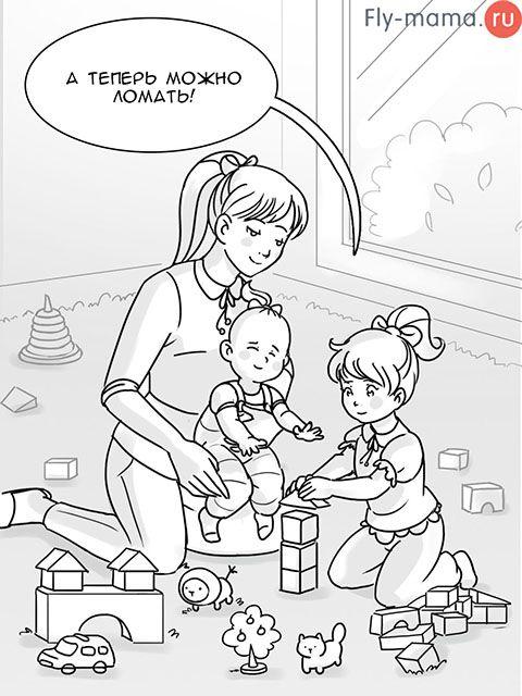 Если младший ребенок мешает игре старшего