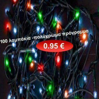 100 πολύχρωμα λαμπάκια με πρόγραμμα 0,95 €-Ευρω