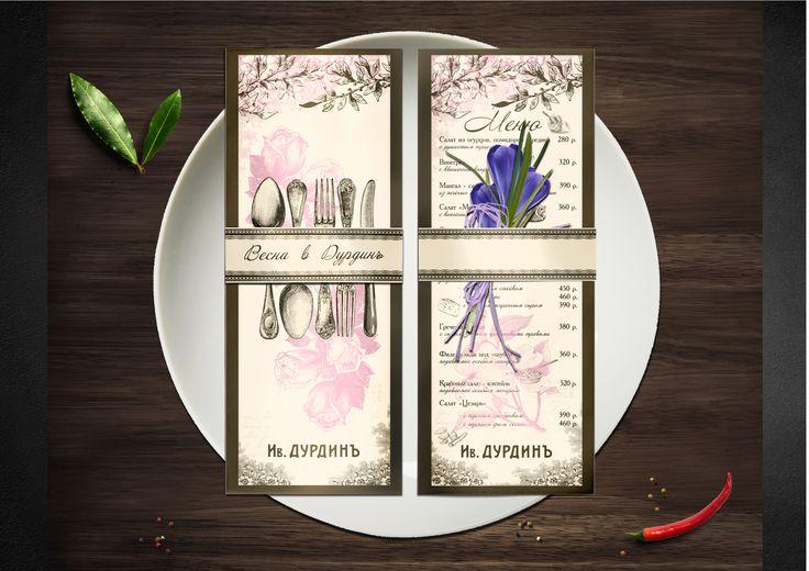 """Тестовое задание для сети ресторанов, Москва. Дизайн весеннего меню-акции, ресторан """"Дурдинъ"""""""