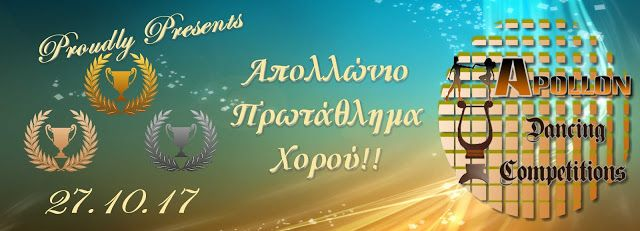 Apollon dance studio: Το Πρώτο Μέρος του Απολλώνιου Πρωταθλήματος Χορού ...