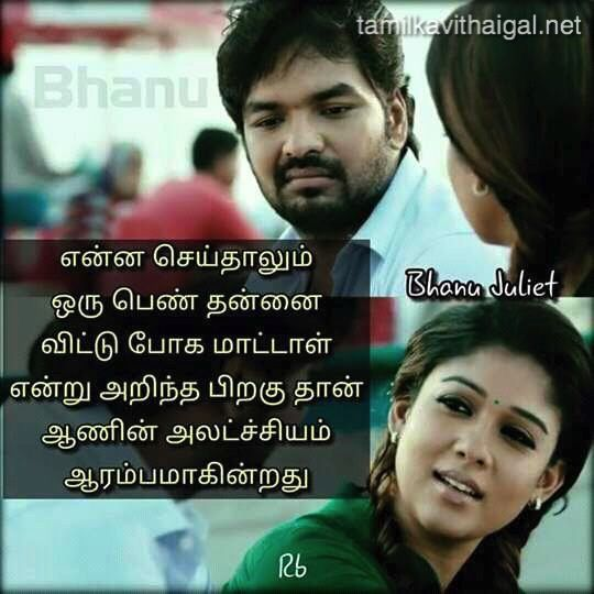 tamil love poems
