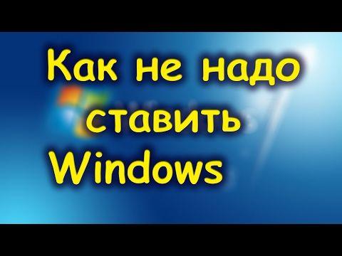 1702# Как НЕ НАДО ставить Windows, осмотр установленной системы - YouTube