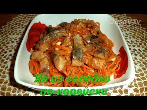 хе из сельди по-корейски. Heh herring. Korean food - YouTube