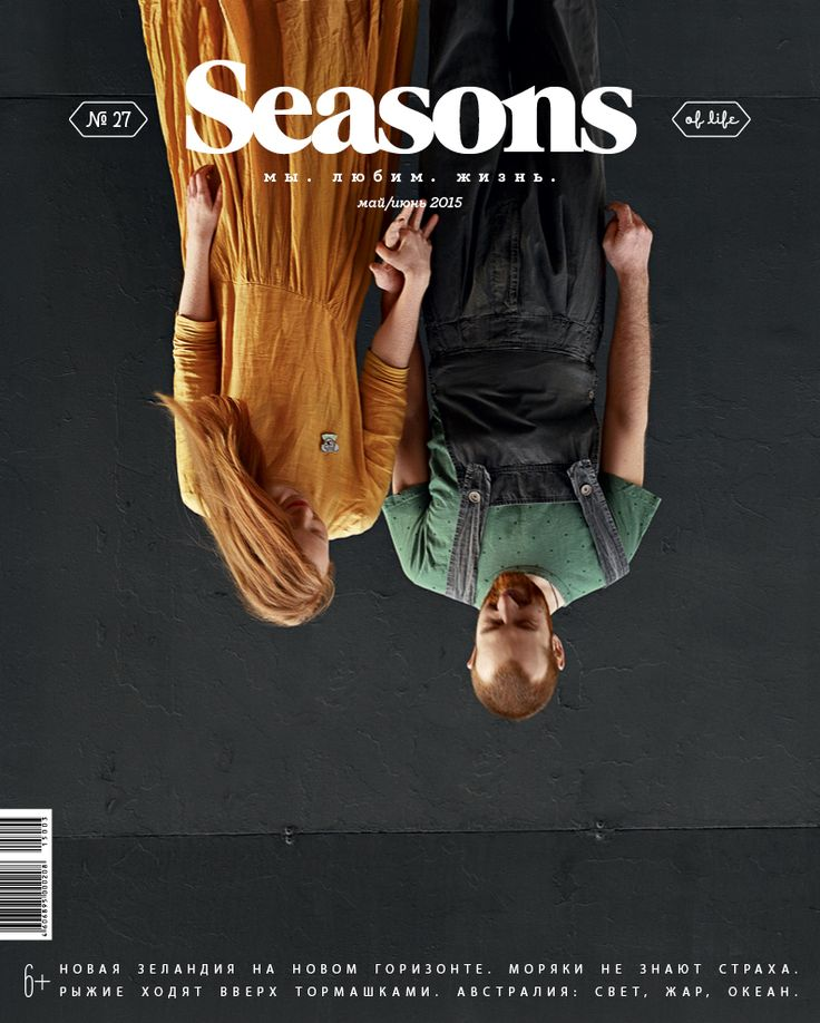 Seasons of life № 27 / May–June 2015 issue