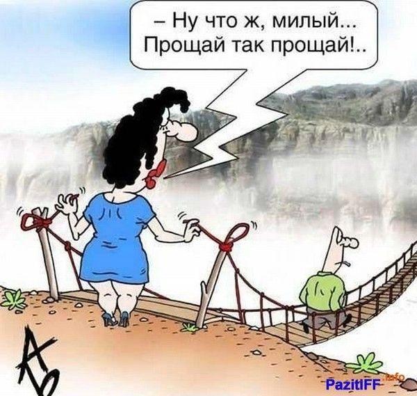 Женщину бросил любовник...Улыбнемся))