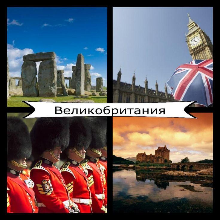 Великобритания  Битлз,чай в 5 вечера,маленькая сухонькая королева в смешной шляпке, Шерлок Холмс, клетчатые килты...