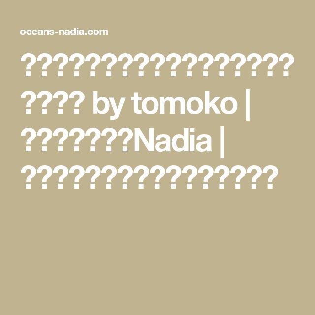 ほうれん草とシーフードのシチューポットパイ by tomoko | レシピサイト「Nadia | ナディア」プロの料理を無料で検索