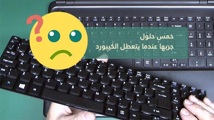5 حلول عندما تجد الكيبورد لا يعمل في اللاب توب وتوشك على تكسيره Tech Logos Georgia Tech Logo Google Chrome Logo