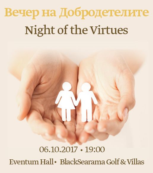 BlackSeaRama Golf & Villas and Balchik Municipality are organizing a Charity Night of Virtues on October 6, 2017 at 19:00h in Eventum Hall to support the Family Center for Accommodation for Children and Youth with no disabilities in Balchik. Guests of the Gala Dinner will enjoy a 5-Course Menu prepared by 5 Top Chefs - Ivan Kirin, Stoyan Kirin, Plamen Stamov, Valentin Vassilev and Ivaylo Petrov.