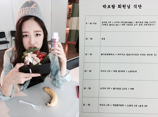 Park Bo Ram Reveals Her Diet and Workout Routine for Dramatic Weight Loss