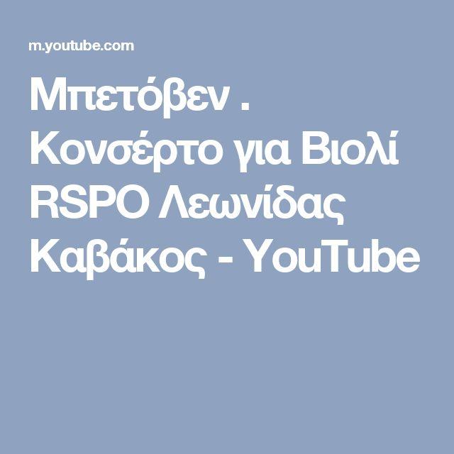 Μπετόβεν . Κονσέρτο για Βιολί   RSPO   Λεωνίδας Καβάκος - YouTube